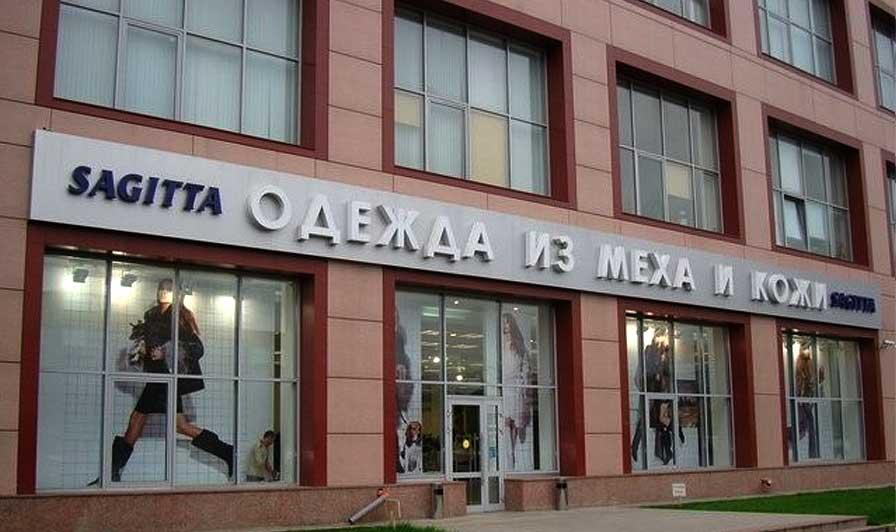 """Магазин """"Sagitta"""""""
