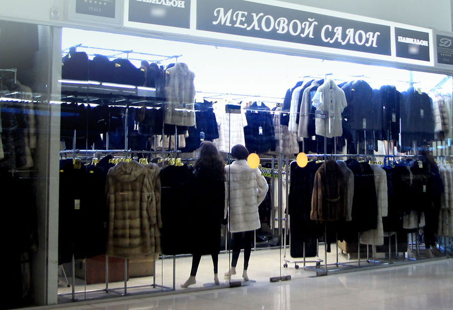 """Магазин меховых изделий в ТЦ """"Новочеркизовский"""""""
