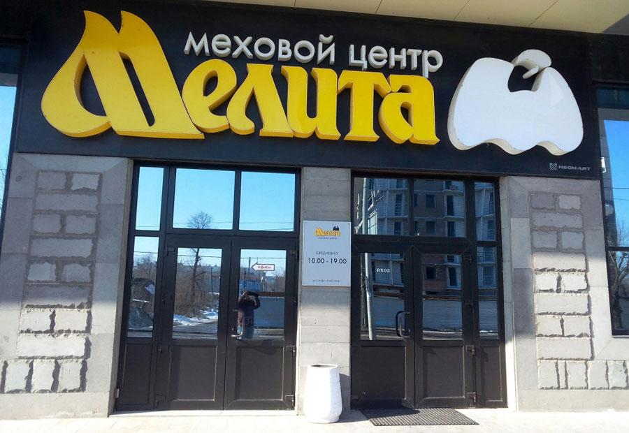 """Вход в магазин """"Мелита"""""""