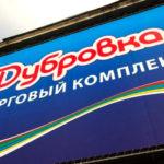 """Вывеска торгового комплекса """"Дубровка"""""""