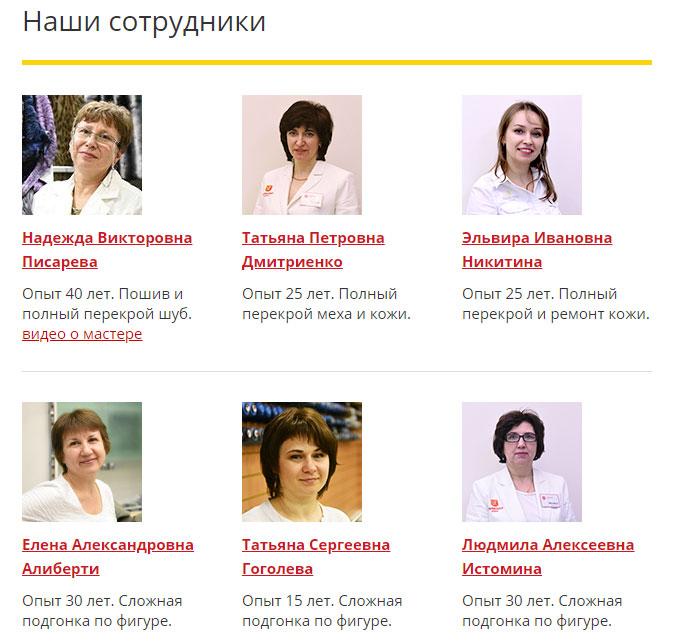 """Сотрудники мехового ателье """"Талисман"""""""