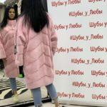 Шуба норковая, модель «Кокон», воротник стойка, цвет розовый, мех канадский